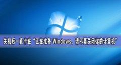 """关机后一直卡在""""正在准备 Windows,请不要关闭你的计算机""""怎么办?"""