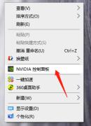 Nvidia控制面板怎么调最好?