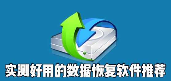 有哪些好用的免费数据恢复软件?好用的数据恢复软件推荐