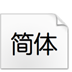 方正准圆简体 V5.34 官