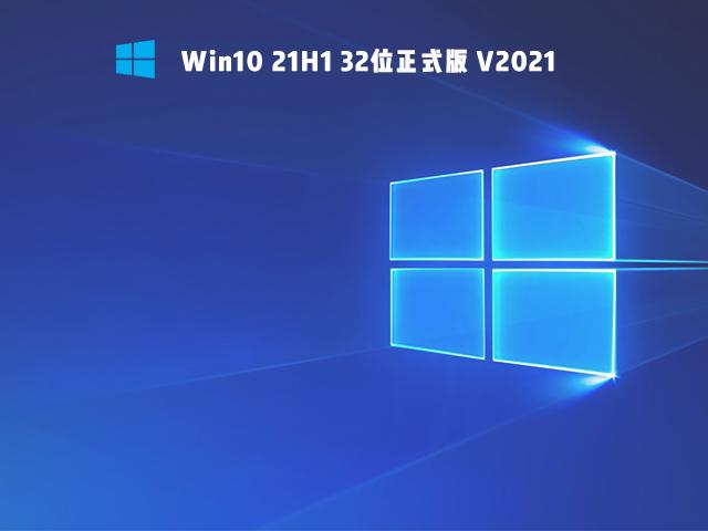 Win10 21H1 32位正式版 V2021