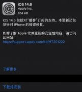 iOS 14.6正式版发布了,iOS 15还会远吗?