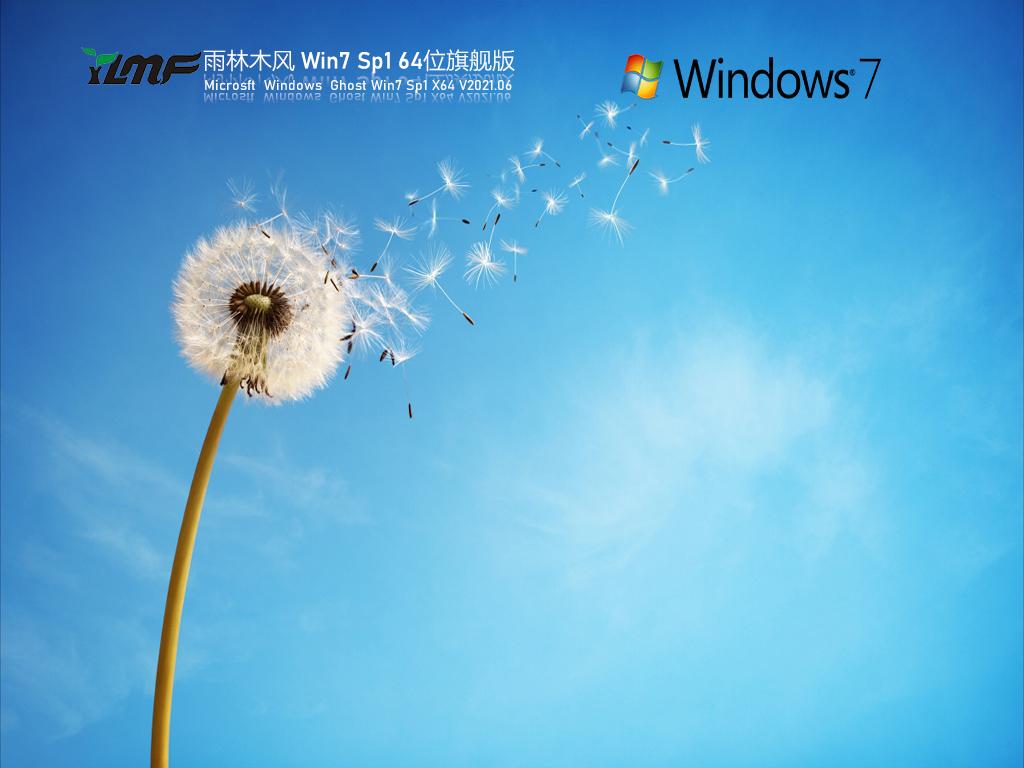 雨林木风Win7 Sp1 64位旗舰版 V2021.06