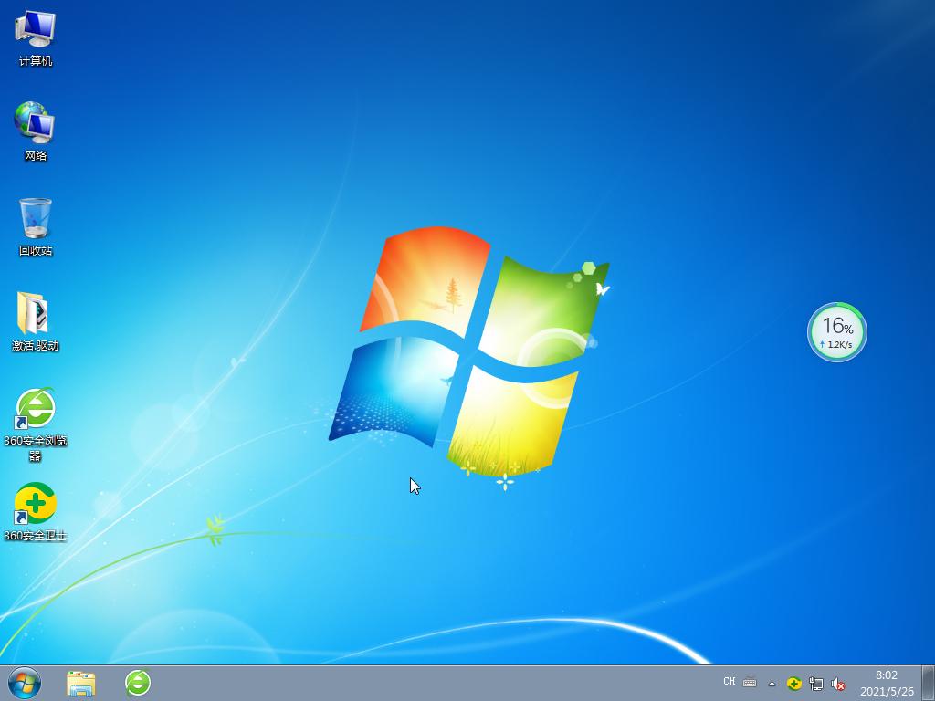 笔记本专用Win7 Sp1 32位稳定旗舰版 V2021.06