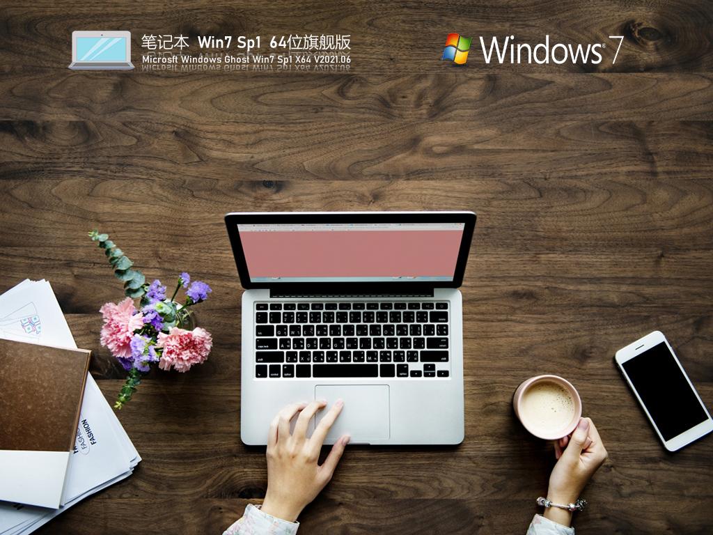 笔记本专用Win7 Sp1 64位旗舰装机版 V2021.06