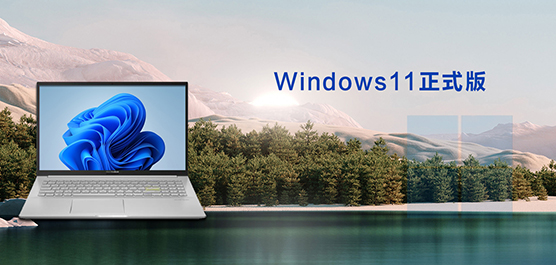 Win11正式版_Win11正式版官网下载