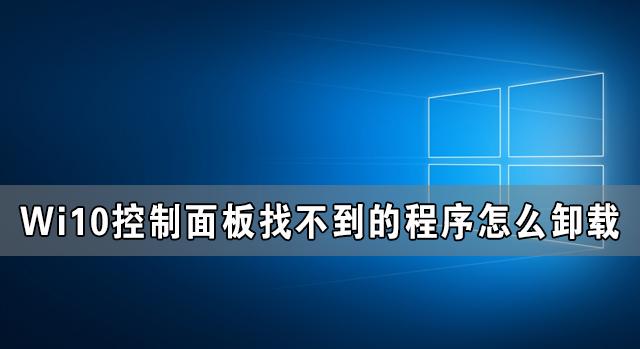 Window10控制面板找不到的程序怎么卸载