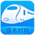 盛名列车时刻表 V2021.07.28 官方版