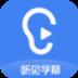 听见字幕 V1.5.6.2077 官方安装版