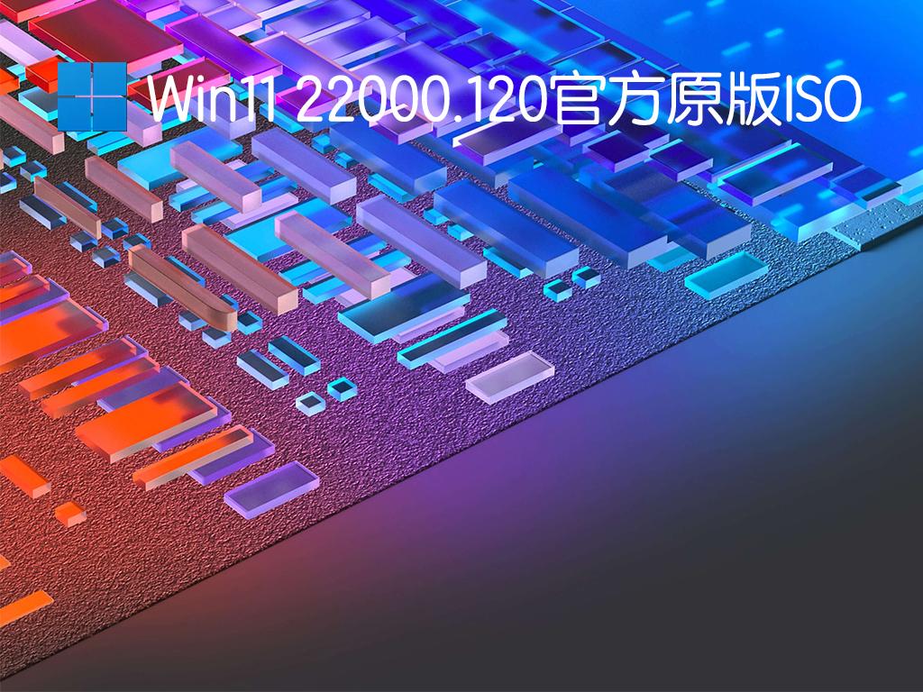 Win11 22000.120官方原版 V2021.08.03