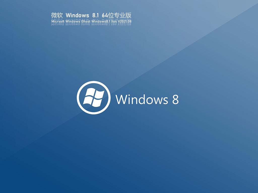 Ghost Windows8 64位高效优化版 V2021.08