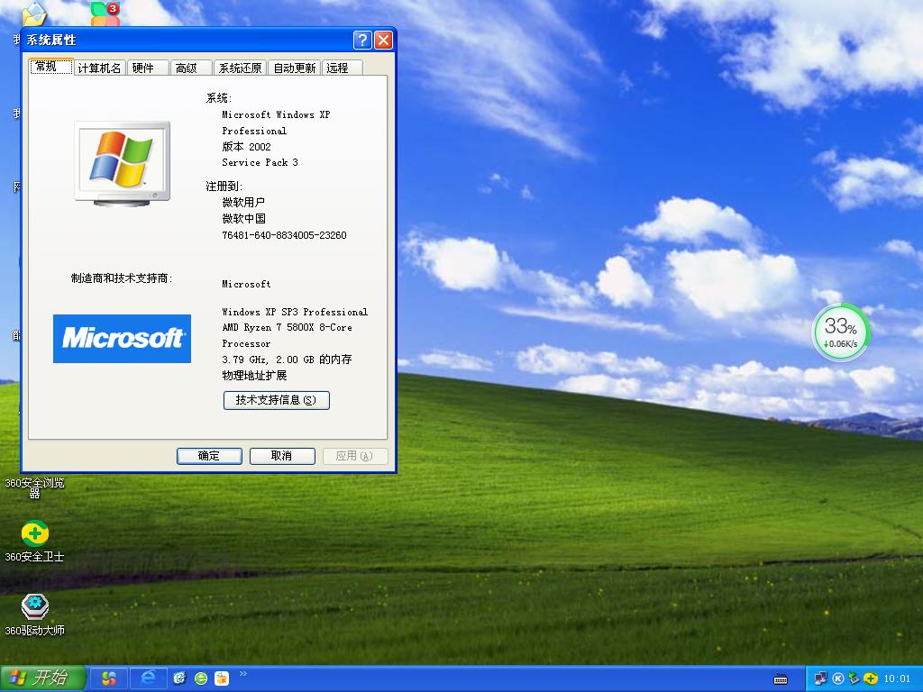 电脑公司Windows XP SP3 极速稳定版 V2021.08