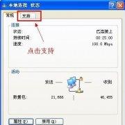 WinXP如何查看IP地址?WinXP查看IP地址的方法