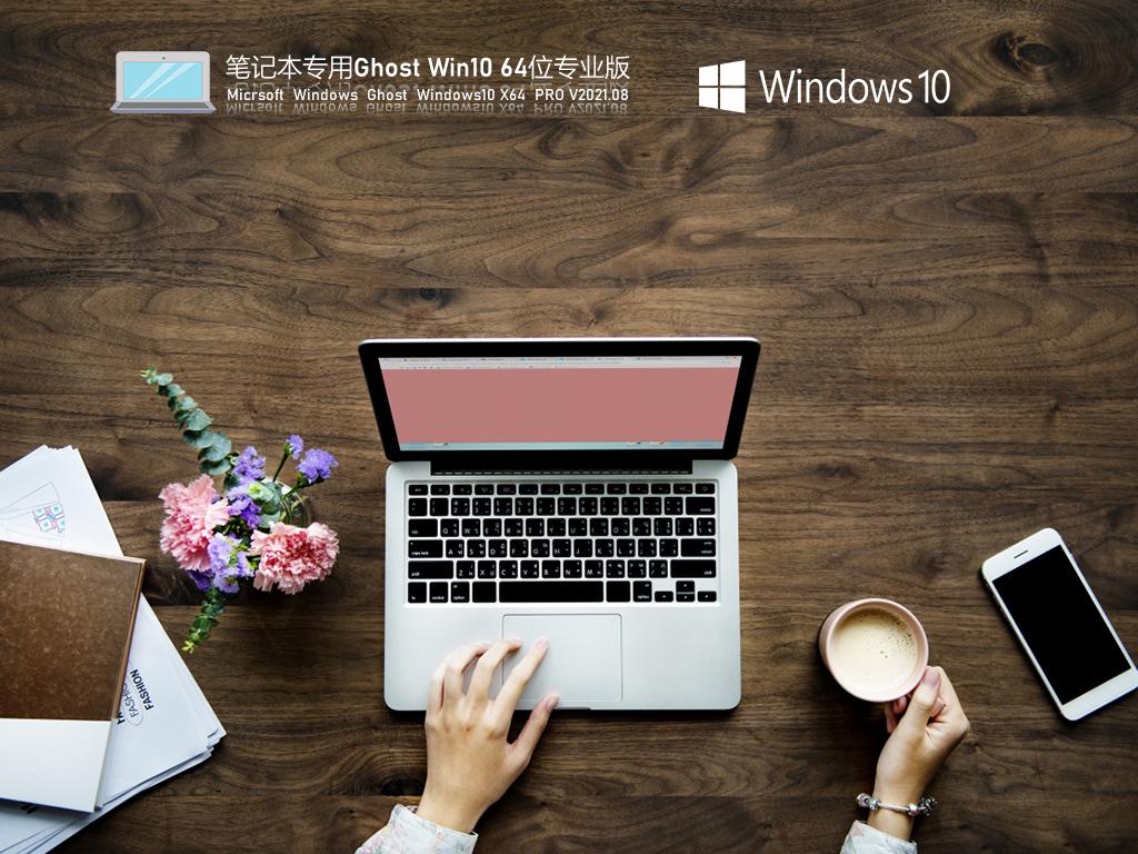 笔记本专用Windows10 64位极速专业版 V2021.08