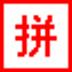 拼音助手2021 V2.2.7.23 最新版