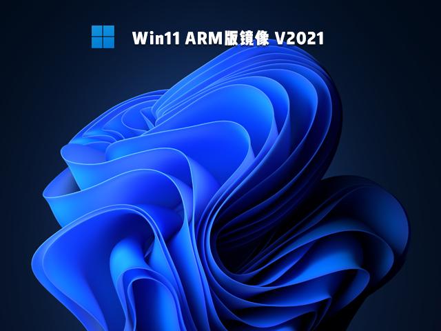 Win11 ARM版镜像 V2021