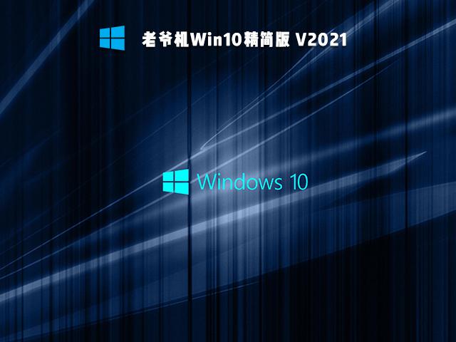 老爷机Win10精简版 V2021