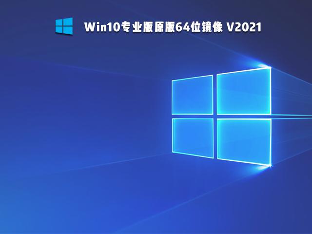 Win10专业版原版64位镜像 V2021