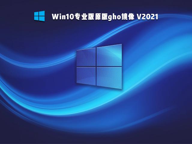 Win10专业版原版gho镜像 V2021