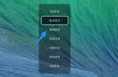 如何在Mac系统中删除搜狗输入法?Mac卸载搜狗输入法教程