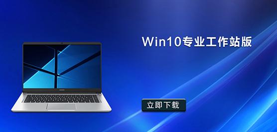 Win10专业工作站版在哪下载_Win10
