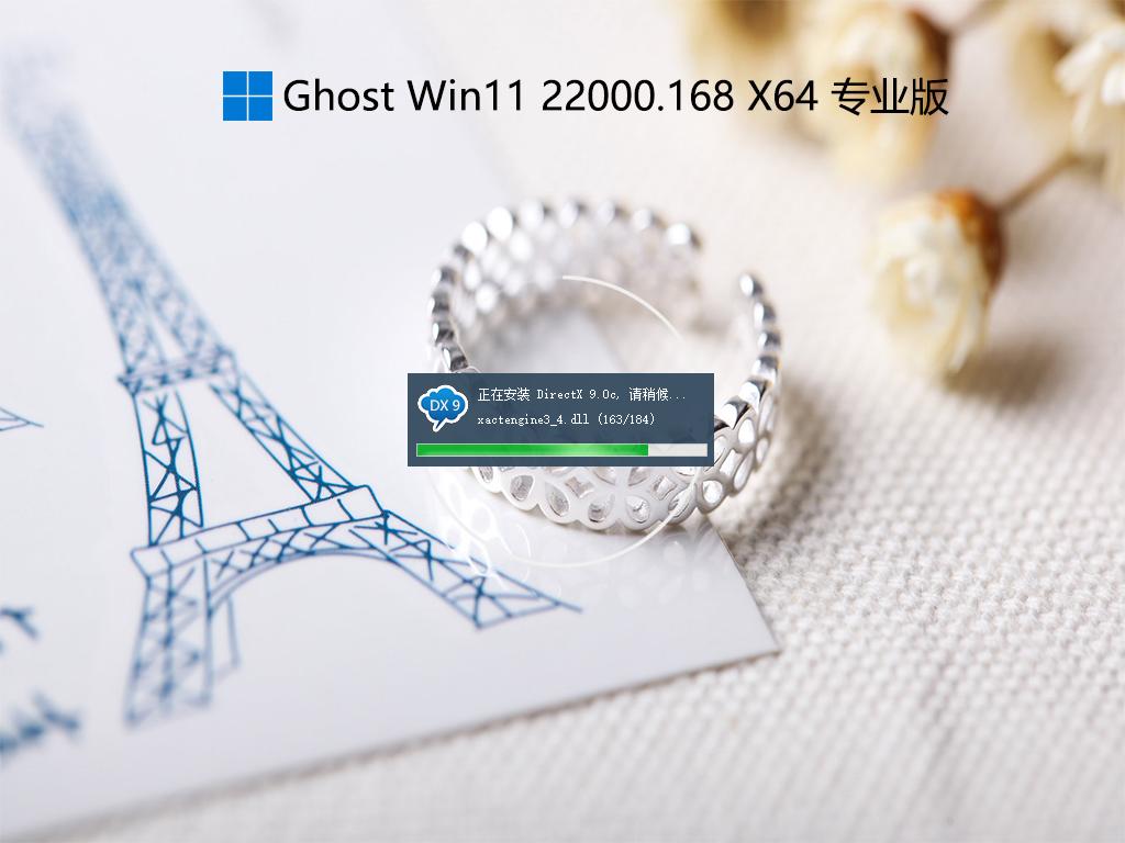Win11 22000.168官方纯净版 V2021