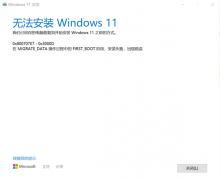 Windows10专业版升级Windows11失败提示错误0x800707e7-0x3000d怎么办?