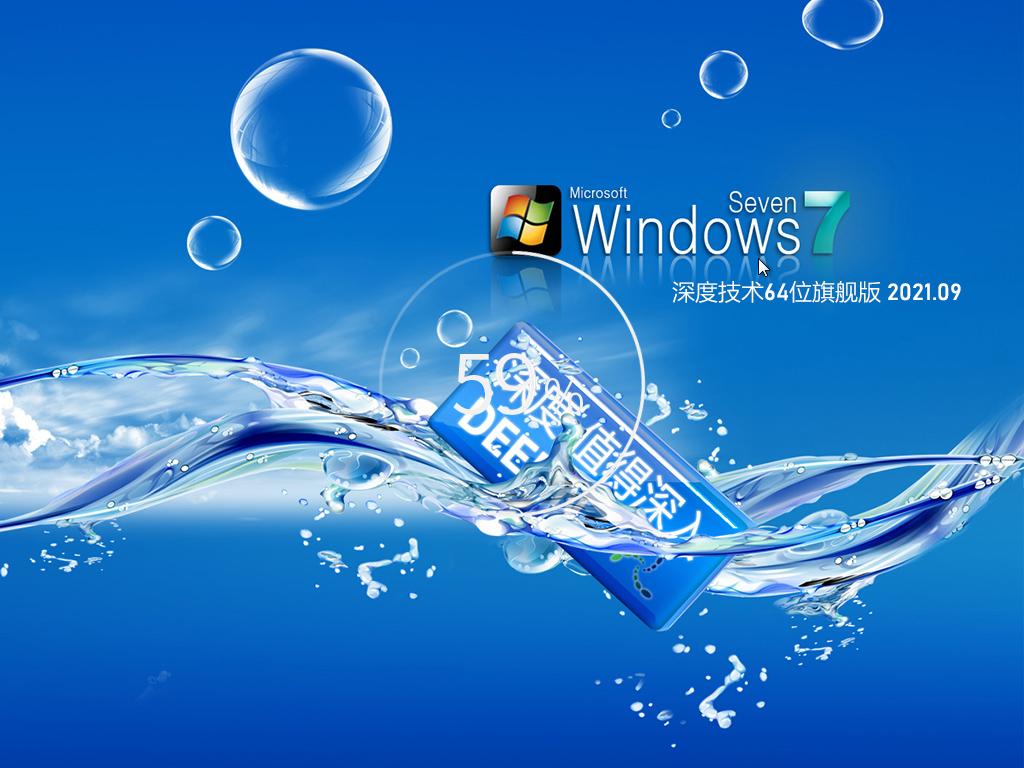 深度技�gWin7 64位豪�A看著�鹂裱b�C版 V2021.09
