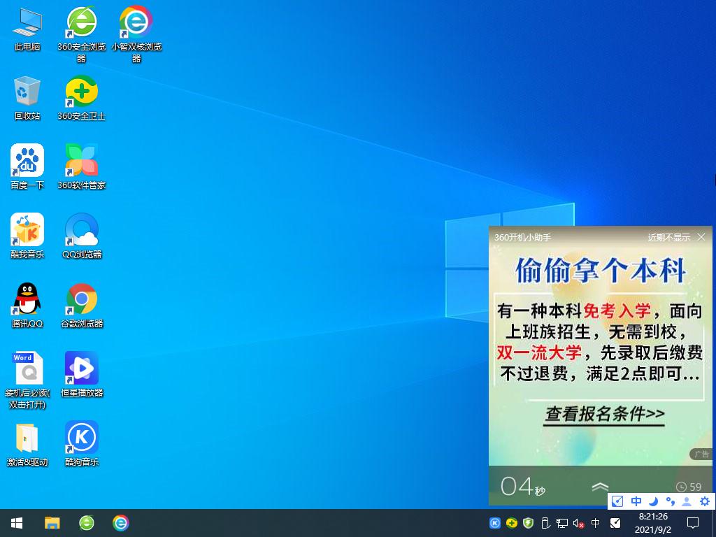 Win10 64位大神版 V2021
