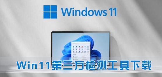 Win11第三方检测工具下载