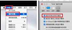 MAC系统如何修改host文件?MAC系统修改host文件的方法