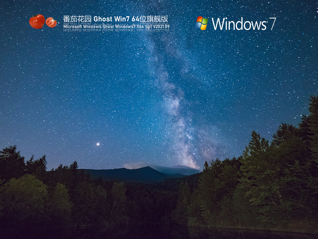番茄花园Win7 64位全能驱动旗舰版 V2021.09