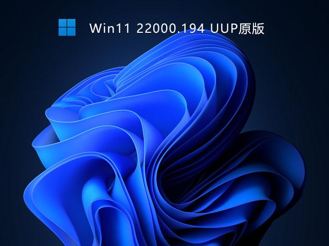 Win11 22000.194 UUP原版 V2021