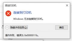 Win10更新补丁后共享打印机不能打印显示0x0000011b的解决方法