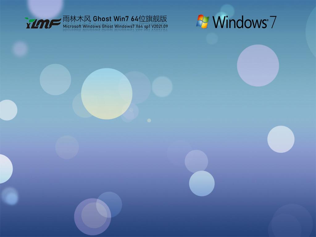 雨林木风Ghost Win7 64位旗舰版 V2021