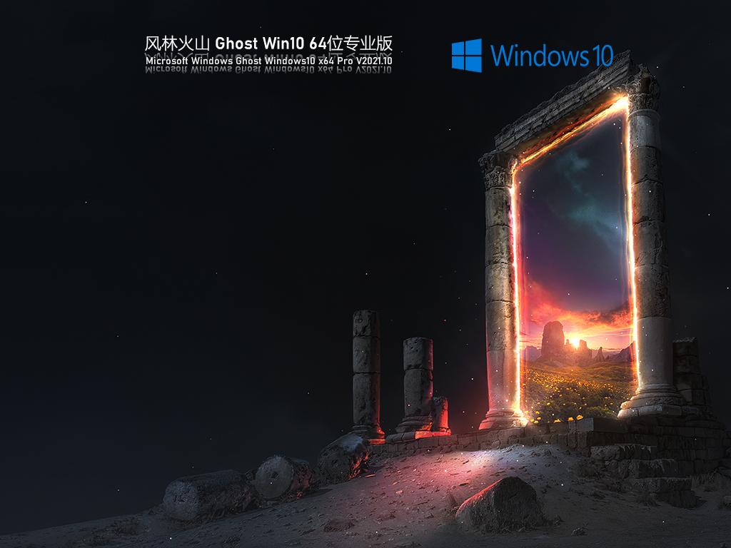 风林火山 Ghost Win10 64位 万能专业版 V2021.10