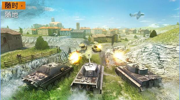 坦克世界:闪电战 v3.10.0.154