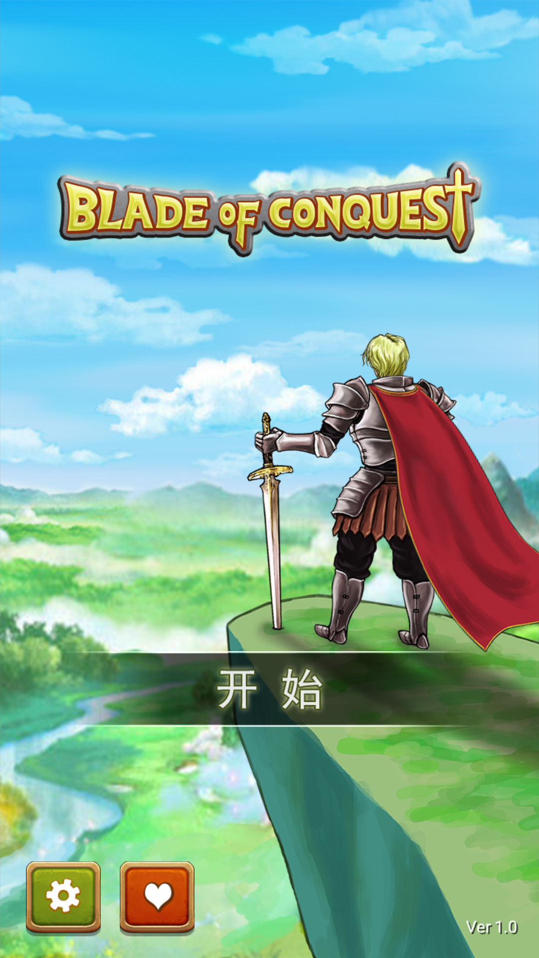 征服之刃 v1.0.3