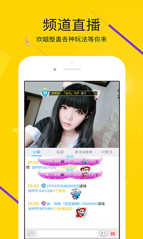 IS语音 v3.2.6.09162