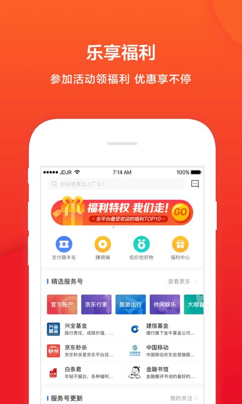 京东金融 V5.4.20 安卓版