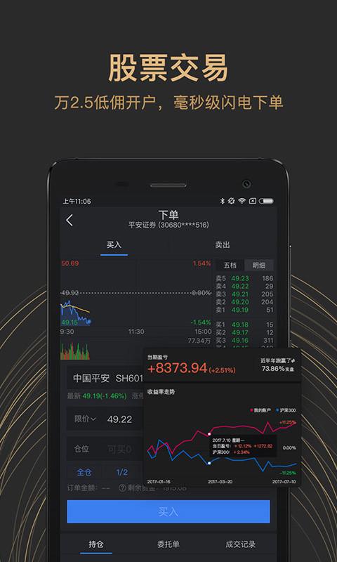 雪球股票 v9.22