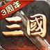超級群英傳-戰三國 v8.6.20.3