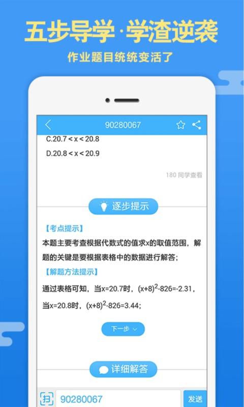 导学号 V8.5.1 安卓版