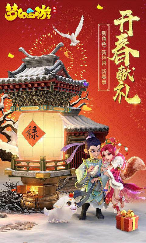 梦幻西游-新角色新神兽共度新春 v1.164.0