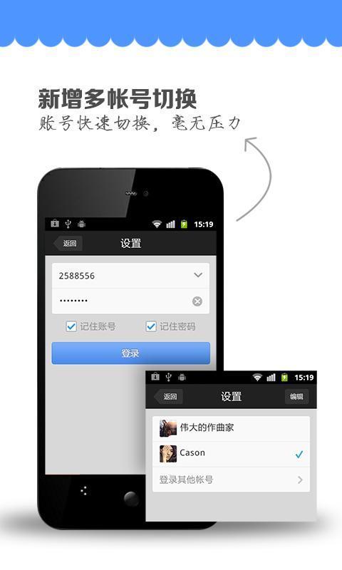 QQ提醒 v2.3.2