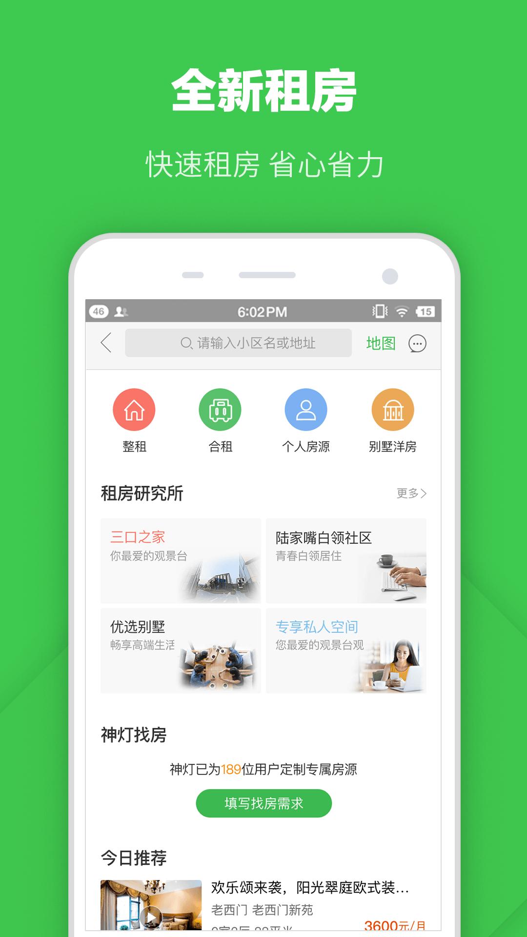 安居客 V11.6.1 安卓版