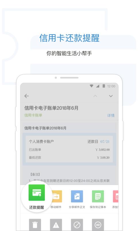 QQ邮箱 v5.5.1