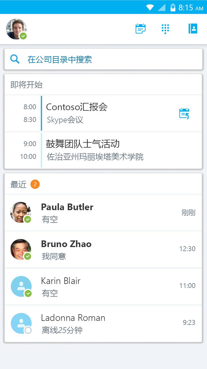 Skype for Business v6.21.0.17