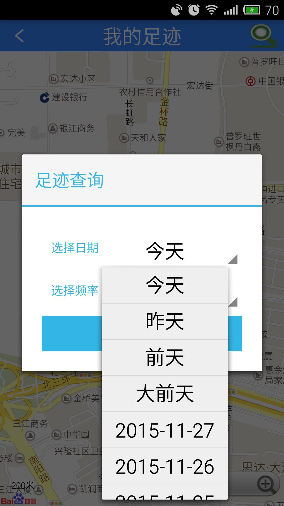 gps手机定位宝下载 gps手机定位宝安卓版v2.1下载