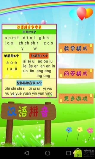 汉语拼音王国下载 汉语拼音王国安卓版v1.1下载